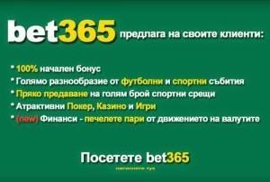 bet365-спортни-залози-300x202-300x202