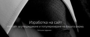 FireShot Capture 007 - Изработка_Създаване на уеб сайт - Дос_ - http___studioweb.bg_%D